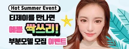 [Hot Summer Event] 부분모델 모집 이벤트
